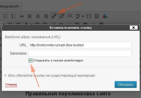 Внутренняя перелинковка страниц на сайте - как ставить ссылки в редакторе Вордпресс
