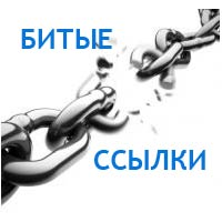 Плагин Broken Link Checker