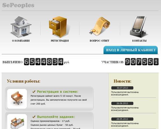 Отзывы о sepeoplos.net, выплаты, заработок