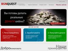 bsnquest развод, отзывы