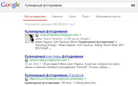 Авторство в Google. Расширенный сниппет.