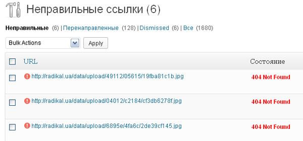 kak-proverit-bitye-ssylki-na-sajte-3