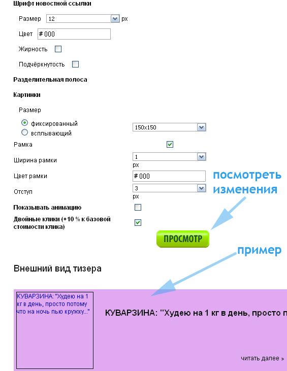Настройка блока объявлений ЛедиКеш - оформление ссылки и картинки