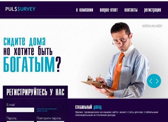 Сайт pulssurvey.com отзывы, как вывести деньги