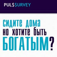 Сайт pulssurvey.com: отзывы, выплаты, заработок