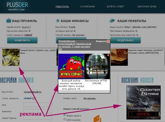 Plusder.com - очередной не платящий сайт