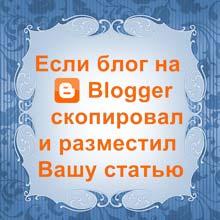 Куда пожаловаться на Blogger, нарушает авторские права.