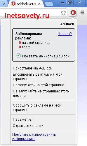 Adblock-Plus-for--Google-Chrome-4