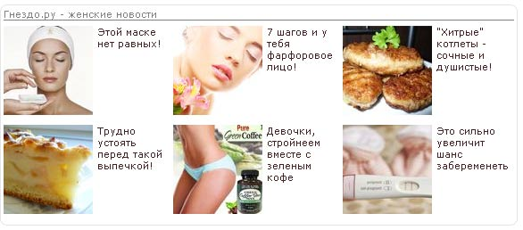 Пример блока рекламы от сети Гнездо