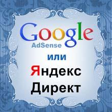 Сравнение Google Adsense и Рекламной Сети Яндекса