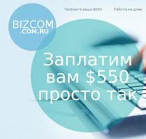 Сайт лохотрон BIZCOM