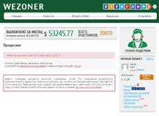 Сайт WeZONER