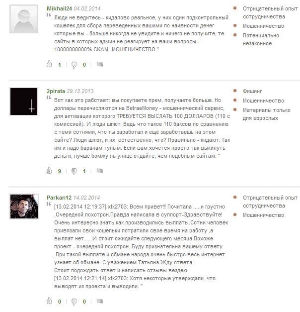 отзывы о сайте wezoner.com