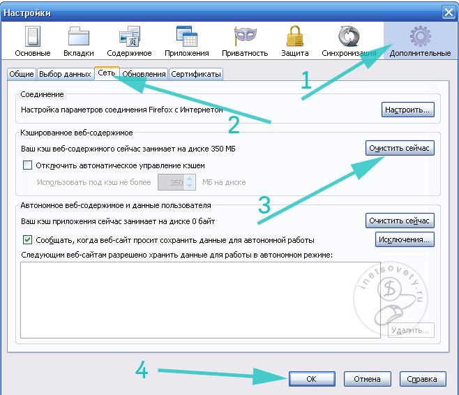 инструкция по очистке кэша в браузере Mozilla Firefox