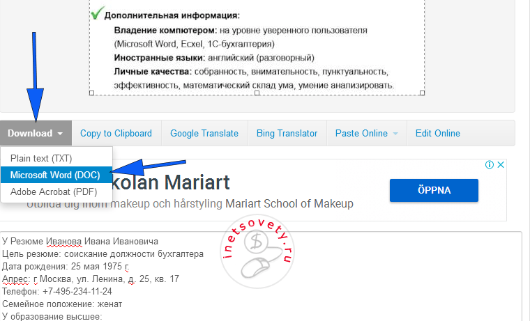 Как отсканированный документ перевести в формат word онлайн и сохранить его на компьютер
