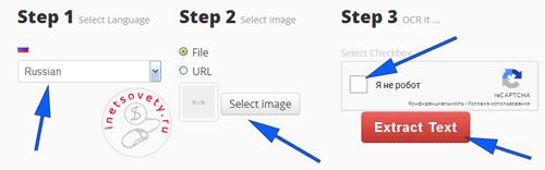 Как сканировать текст с картинки онлайн сервисом I2OCR