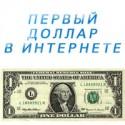 как заработать первый доллар в интернете
