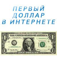 первый доллар в Интернете