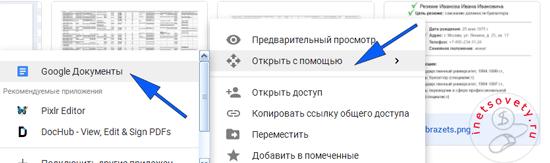 Перевод картинки в текст онлайн с помощью гугл документов