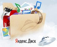 Яндекс Диск: регистрация, установка, настройка