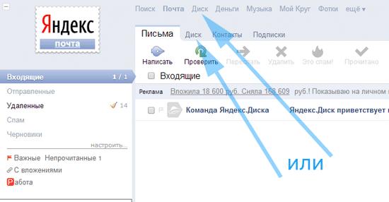 яндекс диск регистрация и вход