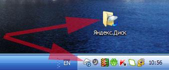Как установить программу Яндекс Диск
