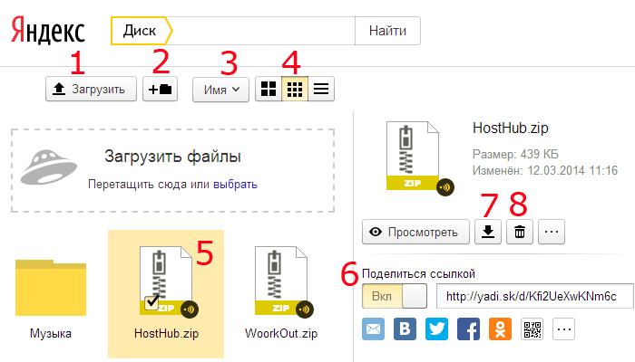 Как пользоваться яндекс диском - обзор рабочего кабинета