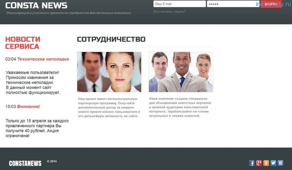 обзор и отзывы о сайте constanews.com