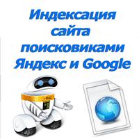 Как проверить индексацию страниц сайта в Google и Яндекс