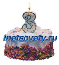 inetsovety.ru, С Днем Рождения! Блогу 3 года.