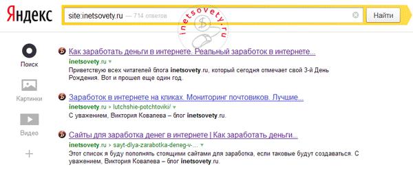 Проверка индексации страниц в выдаче Яндекса