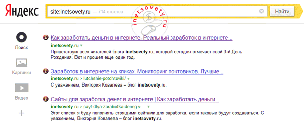 kak-proverity-indeksatsiyu-3