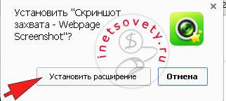 Как установить расширение Webpage screenshot