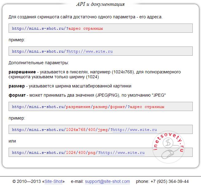 Как сделать скрин сайта полностью онлайнi скачать готовый сервер gungame для css v75