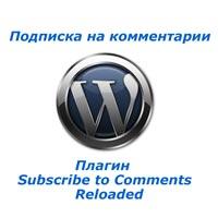 Плагин Subscribe to Comments Reloaded — подписка на комментарии WordPress
