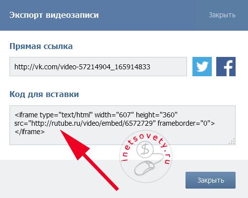 ссылка на видео Вконтакте