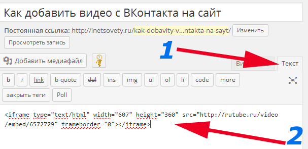 вставка кода видео на сайт