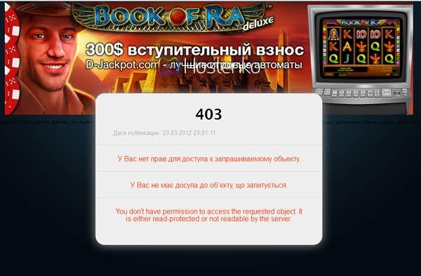 блокировка сайта клона