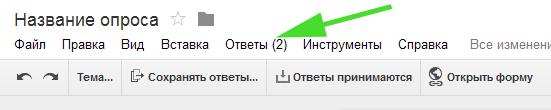 как создать опрос на своем сайте
