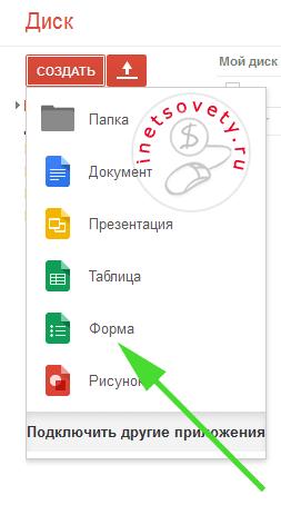 создать опрос Google Forms