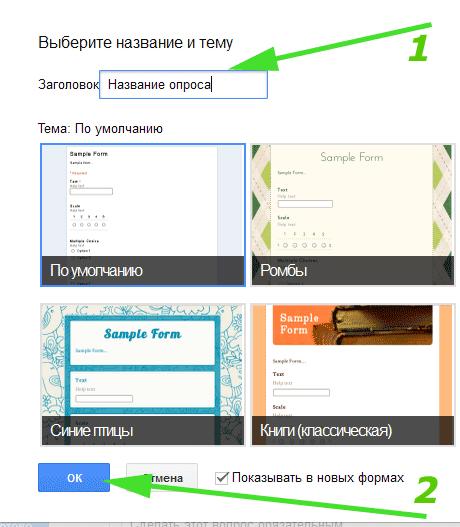 как провести опрос на сайте в Гугл Формс