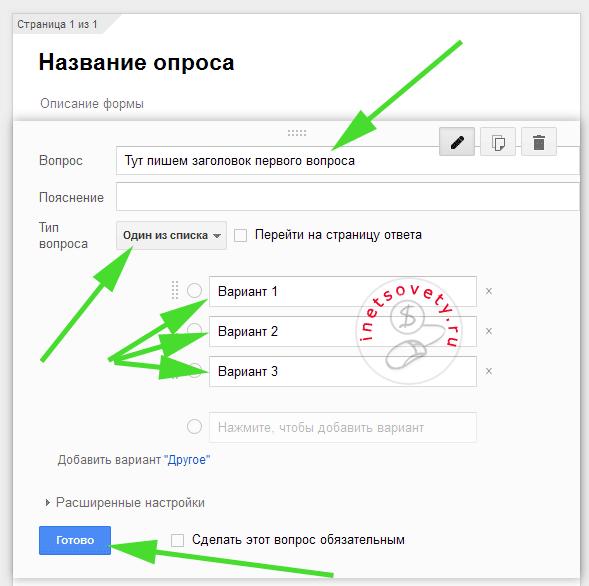 Как создать опрос с помощью Google