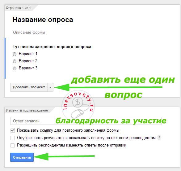 создать опрос на сайте через Гугл Формы бесплатно