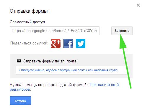Создание анкеты опроса в Google Forms