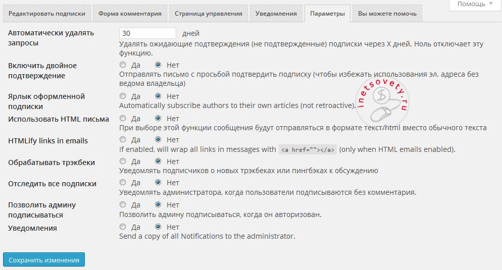 плагин подписки на комментарии wordpress
