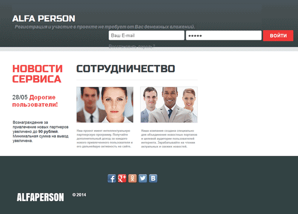 сайт alfaperson.com