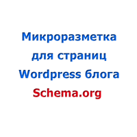 Внедрение микроразметки Schema.org (семантическая разметка) на WordPress