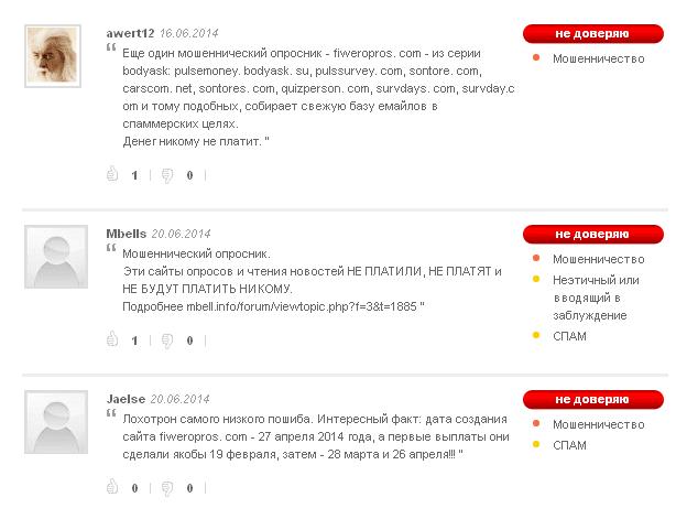 На скрине представлены отзывы о сайте titopros.com