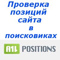 Проверка позиций сайта в поисковиках на Allpositions.ru