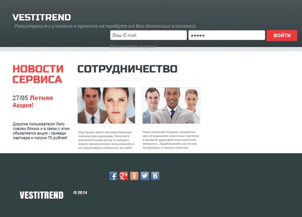 На сайте vestitrend.com не получится заработать